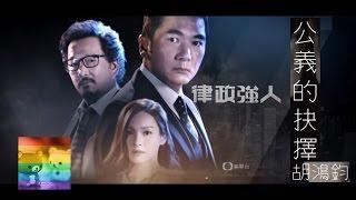 胡鴻鈞 Hubert Wu - 公義的抉擇 (劇集《律政強人》片尾曲)