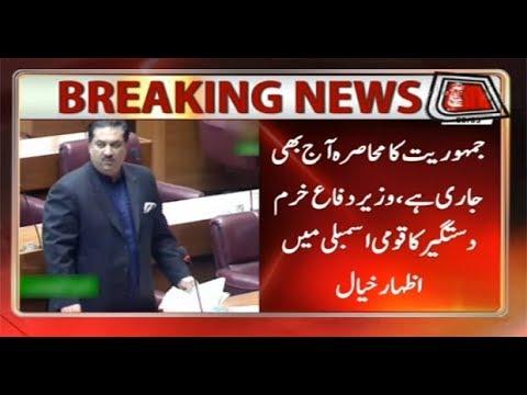 Defence Minister Khurram Dastgir Speech in NA Session