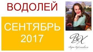 ВОДОЛЕЙ ГОРОСКОП НА СЕНТЯБРЬ 2017г./ ГОРОСКОП НА СЕНТЯБРЬ 2017 ВОДОЛЕЙ / НОВОЛУНИЕ / ПОЛНОЛУНИЕ