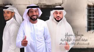 ربي رزقني- فرقة الافراح الاماراتية (حفلة خاصه)للحجز 0504241174
