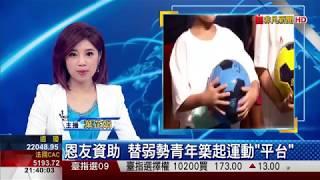 """【非凡新聞】恩友資助 替弱勢青年築起運動""""平台"""""""