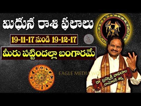 Mithuna Rasi (Gemini Horoscope) - November 19th - December 19th Vaara Phalalu | Eagle Media Works