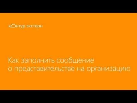 Доверенность в ФНС на организацию/Контур.Экстерн - бесплатно!