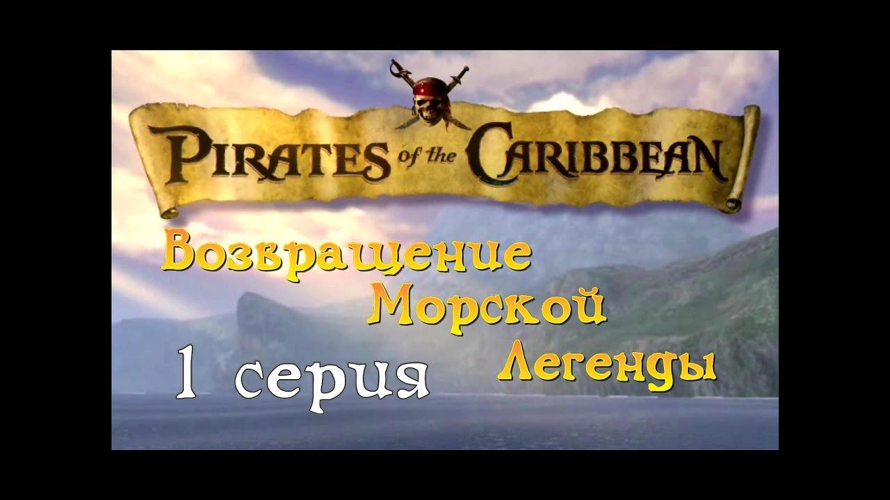 Скачать пираты карибского моря возвращение морской легенды аддон.