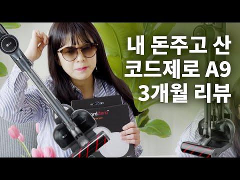 내 돈주고 산 135만원짜리 LG 무선 청소기 코드제로 A9 3개월 사용기, 일회용 물걸레 진짜...ㅠㅠ