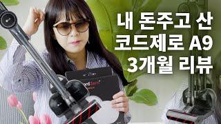 135만원짜리 LG 무선 청소기 코드제로 A9 3개월 …