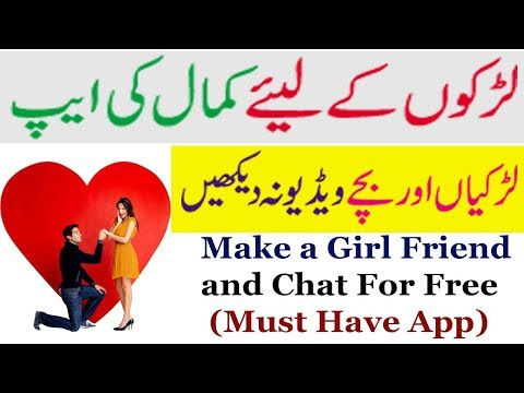 Dating Apps In Pakistan | Make A GF From Internet 2018 || Make Girlfriend ||
