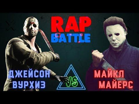 Рэп Баттл - Джейсон Вурхиз vs. Майкл Майерс