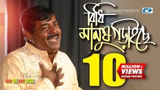 Bidhi Manush Goraise | Andrew Kishore | Dipjol | Resi | Bangla Movie Song | FULL HD