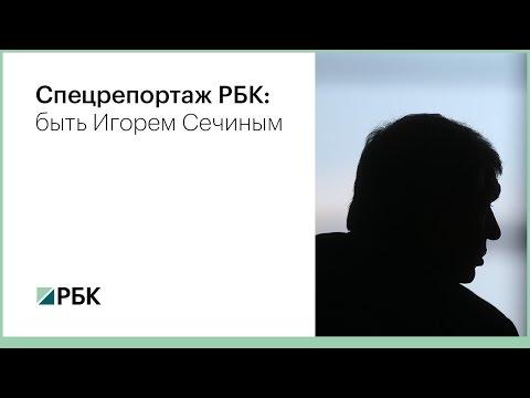 Быть Игорем Сечиным:
