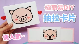簡易!小豬抽拉卡片~情人節卡片 DIY 小教學