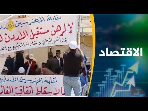 الأردن يوقع اتفاقا لاستئناف مستوردات الغاز الطبيعي من مصر  - نشر قبل 17 ساعة