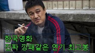 한국영화 깡패 연기 누가 최고~? (박중훈,조진웅,류승범,설경구)