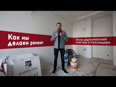 Отделка квартиры полным ходом в Краснодаре. Новостройка от НСИ-ЮГ.