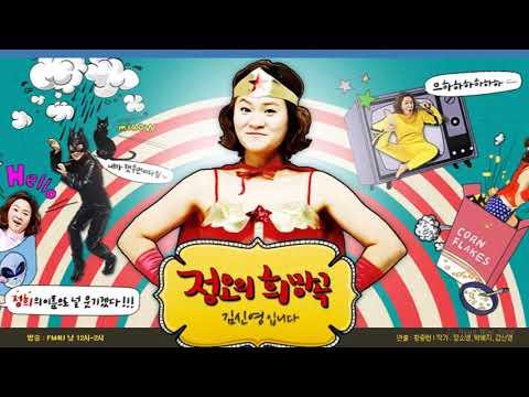 [조용필 50th, 그 위대한 여정] 정오의 희망곡 김신영입니다