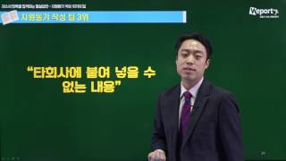 [위포트] 조민혁의 자소서 항목별 합격하는 필살 답안
