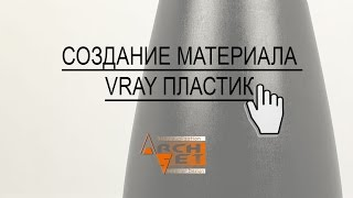 vRay материалы в 3d max   Создание материала пластик с помошью vRay