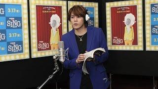 映画『SING/シング』より、人気声優・宮野真守の歌唱シーン&インタビュー映像が到着!