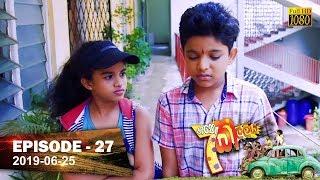 Hathe Kalliya | Episode 27 | 2019-06-25 Thumbnail