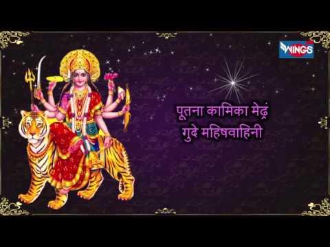 Shri Durga Kavach With Lyrics By Sadhana Sargam | Devi Kavacham | Goddess Durga Devotional Songs