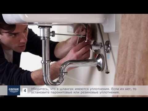Как легко установить однорычажный смеситель GROHE для раковины