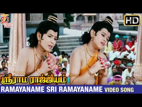 Sri Rama Rajyam Tamil Movie Songs | Ramayaname Sri Ramayaname Video Song | Nayanthara | Ilayaraja