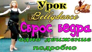 Видео уроки восточных танцев для начинающих. Одно движение - СБРОСЫ БЕДРА(Видео уроки восточных танцев для начинающих. Одно движение - СБРОСЫ БЕДРА ------------------------------------------------------------..., 2015-07-10T12:45:10.000Z)
