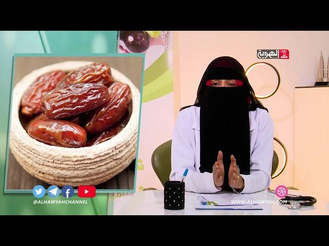 دقائق صحية | الحلقة 29 | مرضى القولون العصبي في شهر رمضان | قناة الهوية