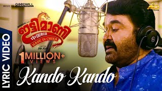 Ittymaani Made In China | Kando Kando Lyric Video | Mohanlal | Deepak Dev | Vaikom Vijayalakshmi