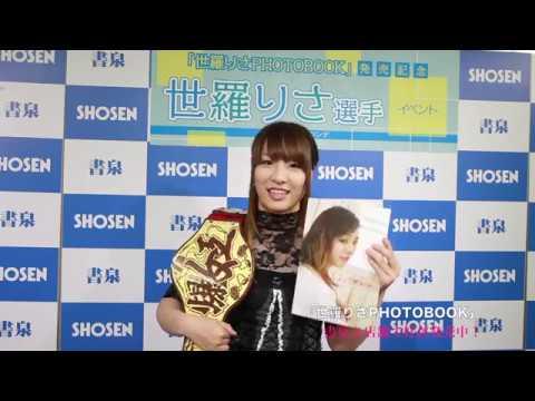 「世羅りさPHOTOBOOK」発売!世羅りさ選手よりムービーコメント☆書泉チャンネル