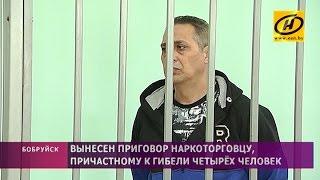 Вынесен приговор наркоторговцу из Бобруйска, который причастен к гибели четырёх человек