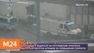 Смотреть видео Появились новые подробности смертельного ДТП на Кутузовском проспекте - Москва 24 онлайн