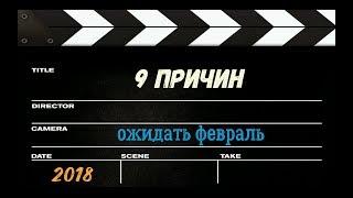 9 причин ожидать февраль 2018:  Кинопремьеры