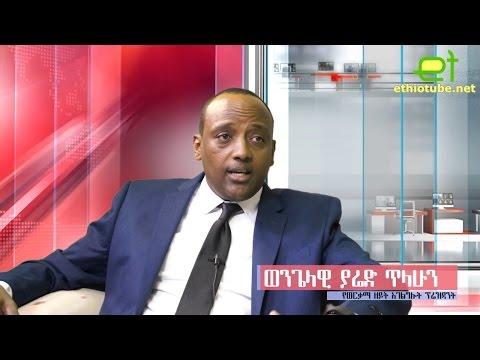 Ethiopia: EthioTube ልዩ ዝግጅት - Interview with Evangelist Yared Tilahun | September 2016