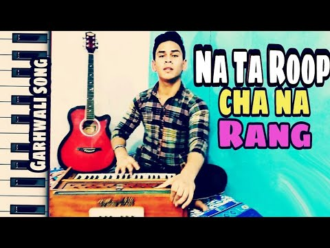 NA TA ROOP CHA NA RANG | न त रूप च न रंग | Garhwali song on harmonium | Ankit Gusain - Pahadi Rhymes