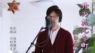 北のおんな町 / 三山ひろし cover by Shin