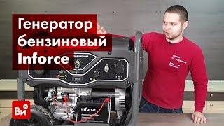электрогенератор Inforce IN5500 обзор