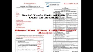 How to fill Form | Social Trade Refund | Last Date : 18-12-2018 | In Hindi