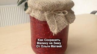 Как Сохранить Малину на Зиму, Рецепт + (Маленькие Секреты) Raspberries