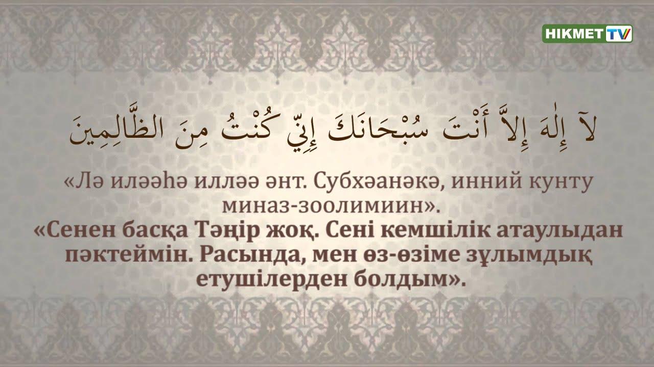куран багыштау дугасы