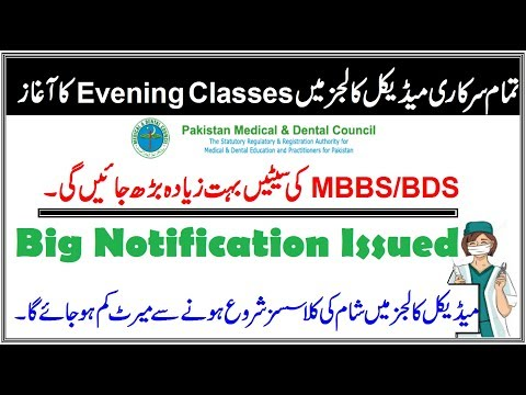 Evening Classes Start in All Govt Medical Colleges !! Seats will Increased Twice
