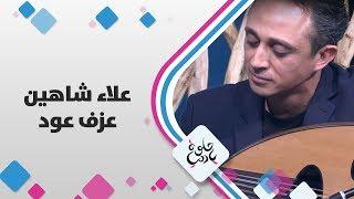 علاء شاهين - عزف عود