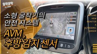 [밀착꿀착] 소형 굴착기의 안전 사양! DX55(MT)…