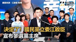 決定了!國民黨立委江啟臣宣布參選黨主席