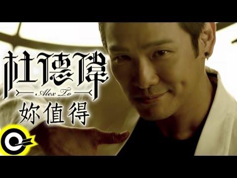 杜德偉-妳值得 (官方完整版MV)(HD)