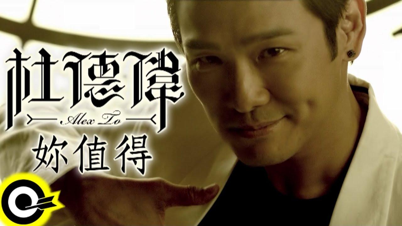杜德偉 Alex To【妳值得】Official Music Video HD - YouTube