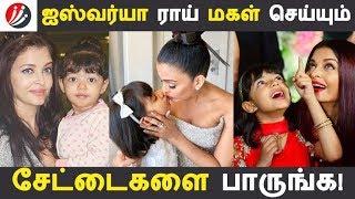 ஐஸ்வர்யா ராய் மகள் செய்யும் சேட்டைகளை பாருங்க! | Tamil Cinema | Kollywood News | Cinema Seithigal