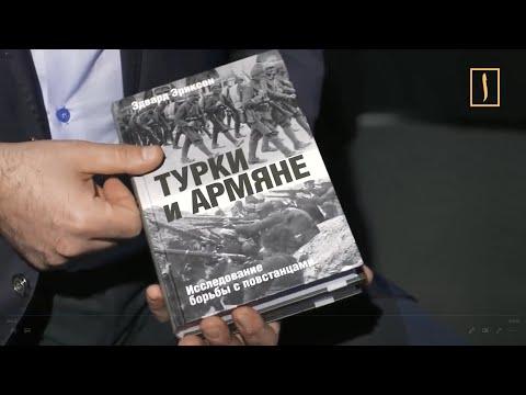 24 апреля день вымышленного армянского