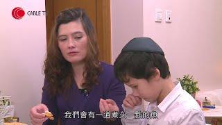 Publication Date: 2020-11-26 | Video Title: 居港回流猶太人坦言廣東話比希伯來文難學 嚴守禮教呢個日子 唔