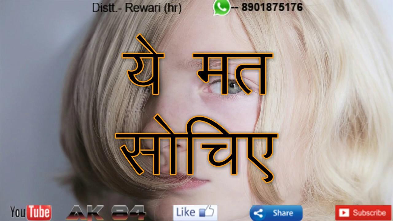 Ye Mt Sochiye   hindi sad shayari status for whatsapp   hindi sad shayari status 2020   AK84